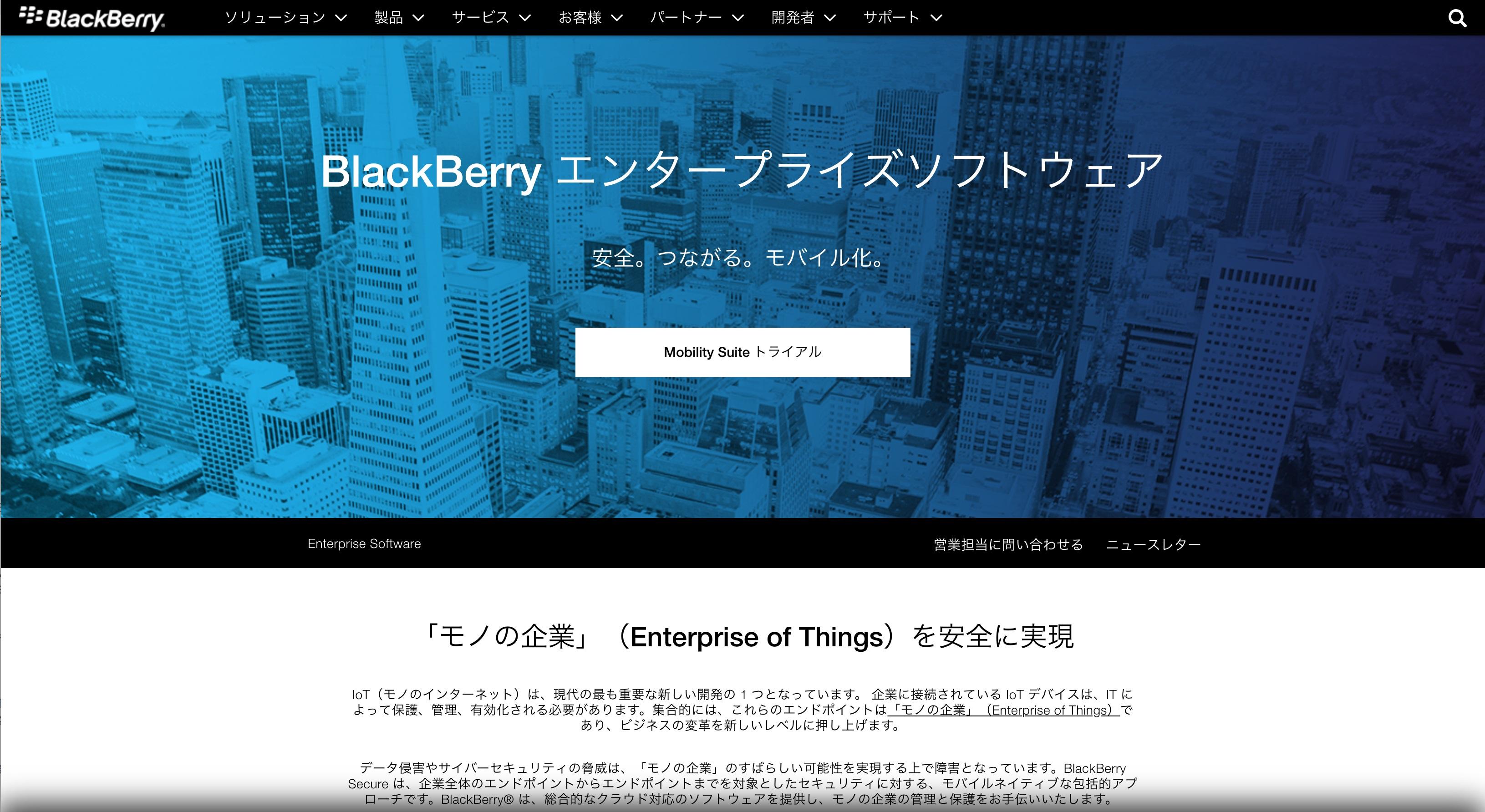 BlackBerry社のホームページ画像
