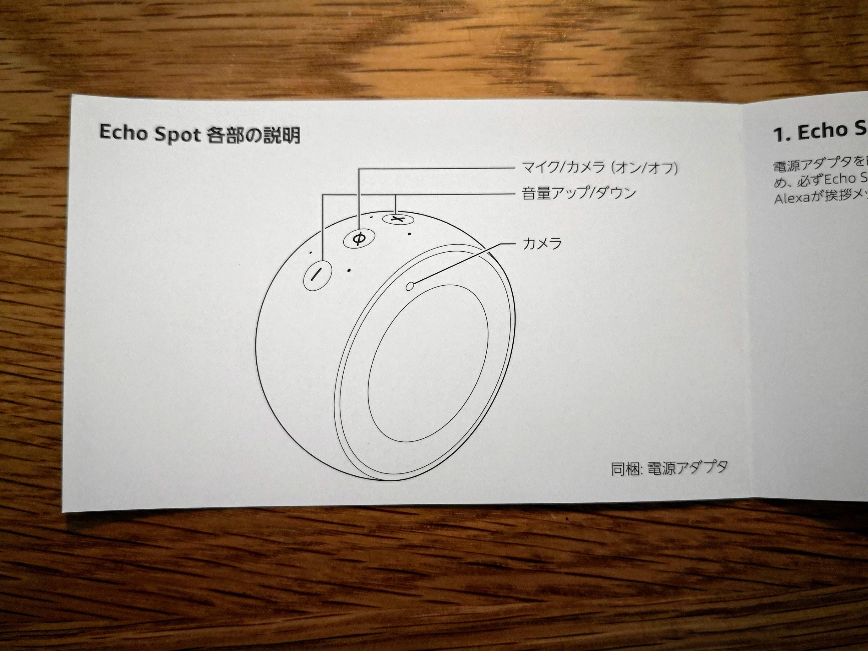 Amazon Echo Spotの説明書②