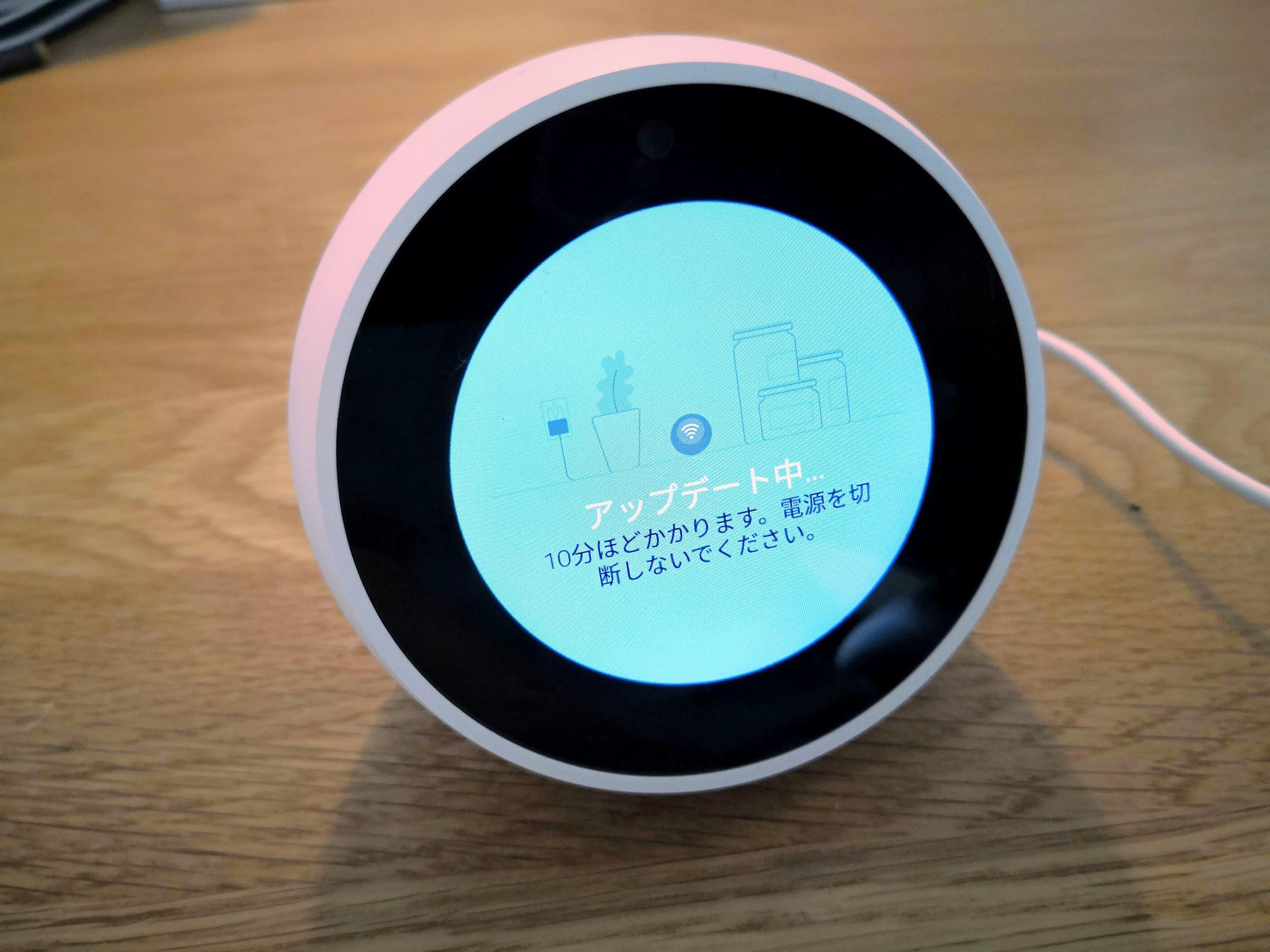 Amazon Echo Spotの画面④