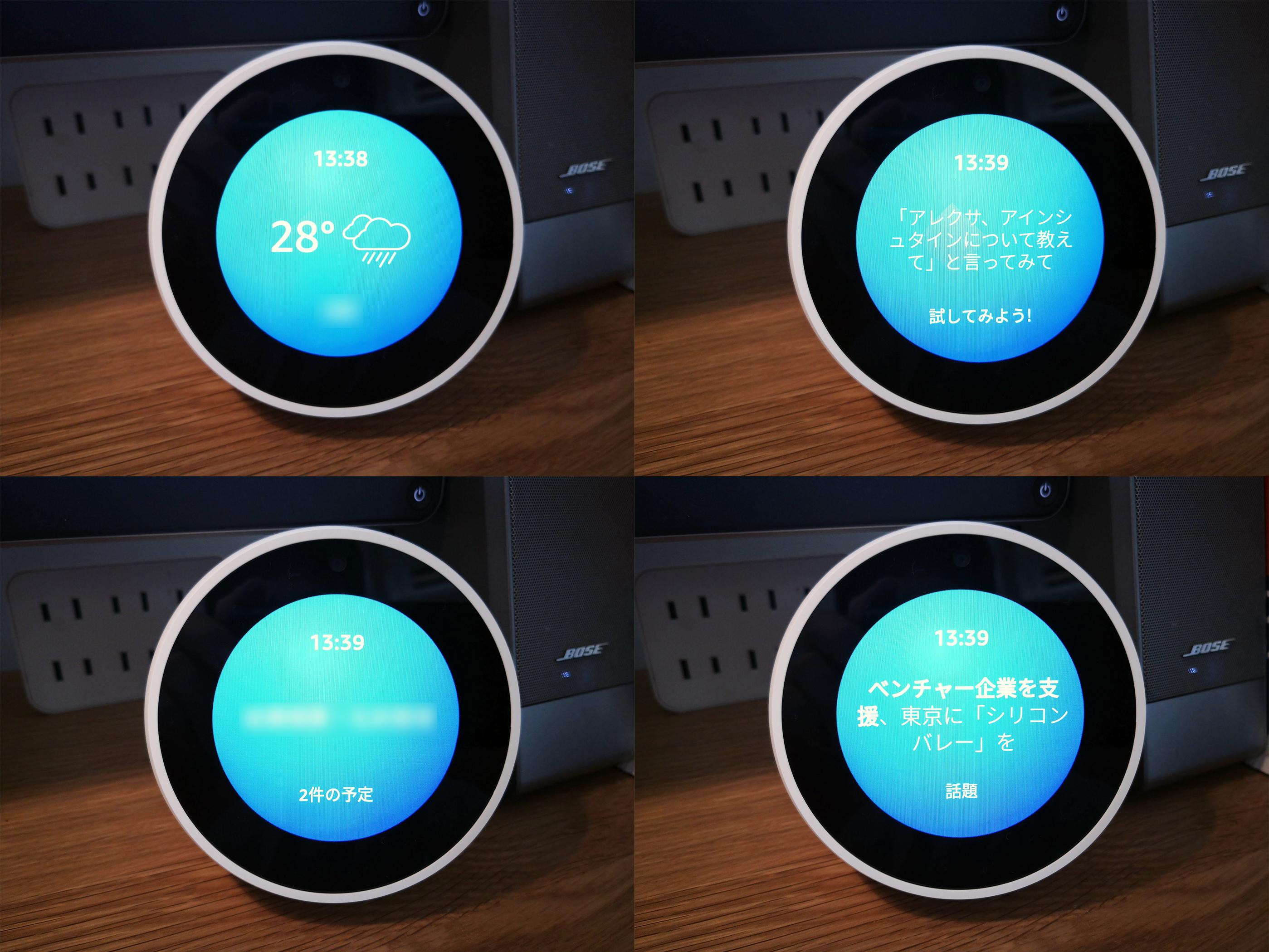 Amazon Echo Spotのイメージ②
