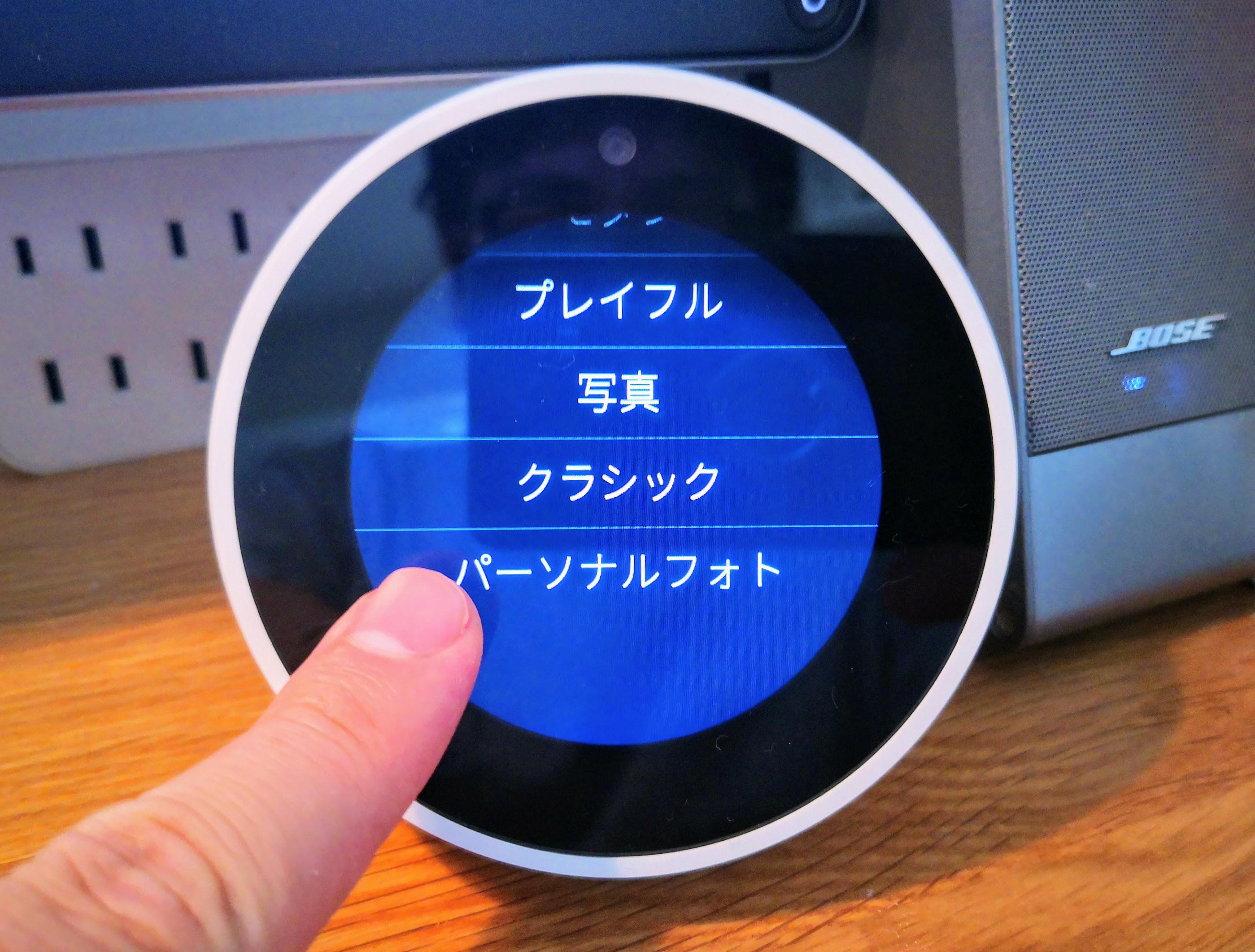 Amazon Echo Spotのイメージ④