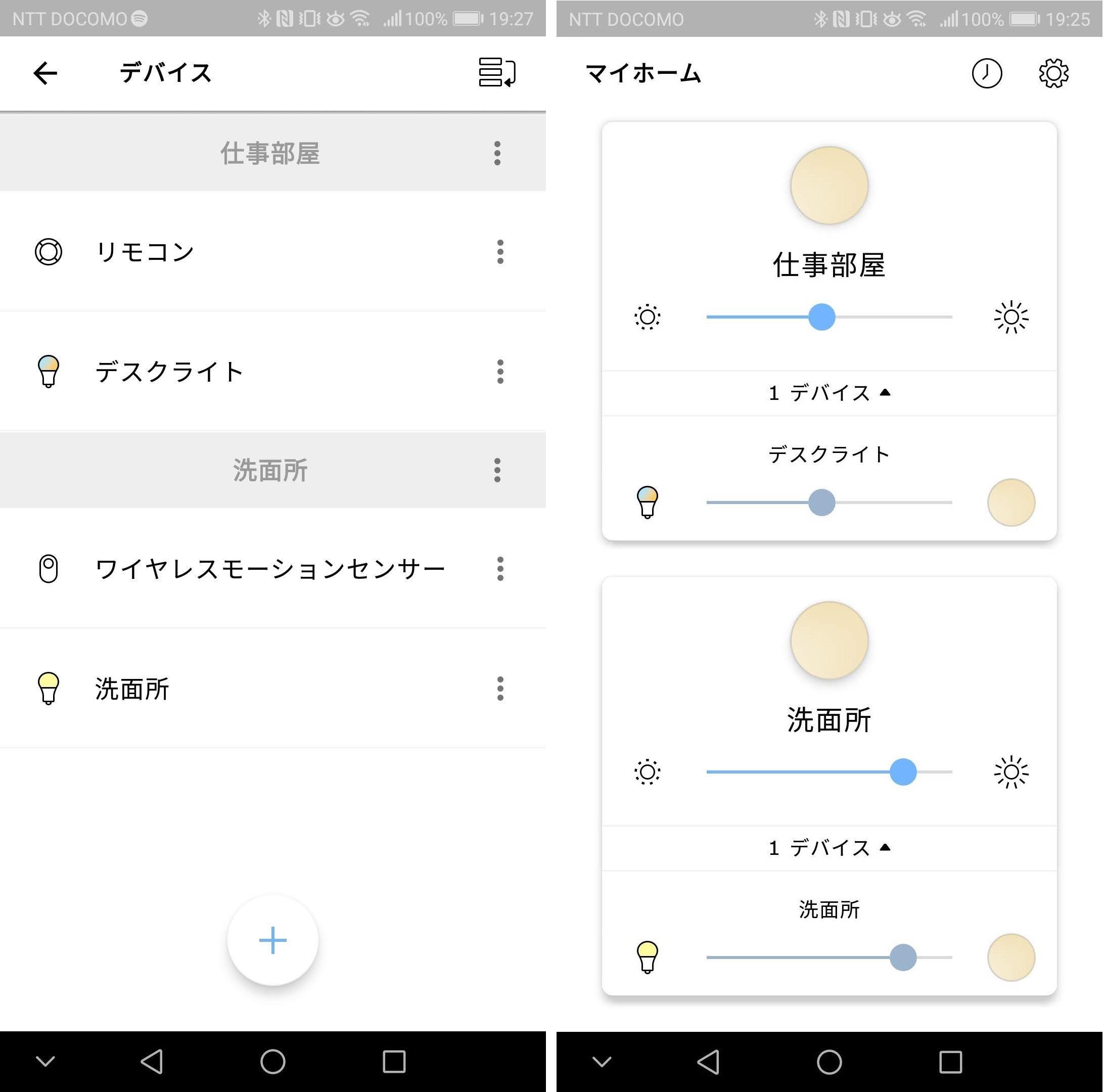 アプリ画面②