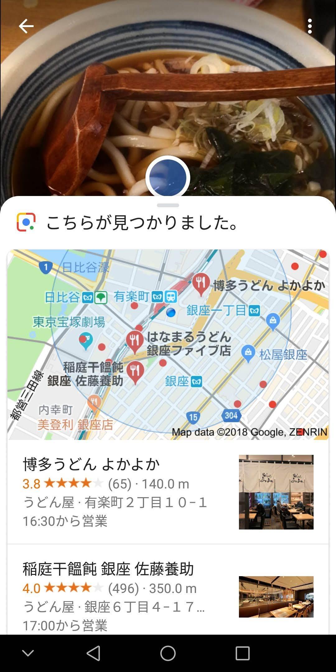 アプリ「Googleレンズ」の使用画面①