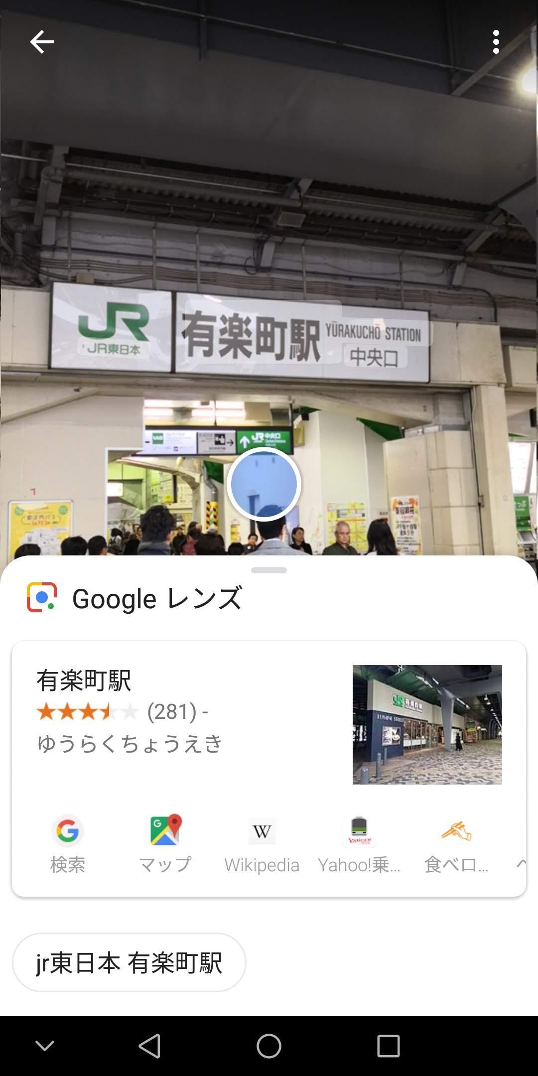 アプリ「Googleレンズ」の使用風景②