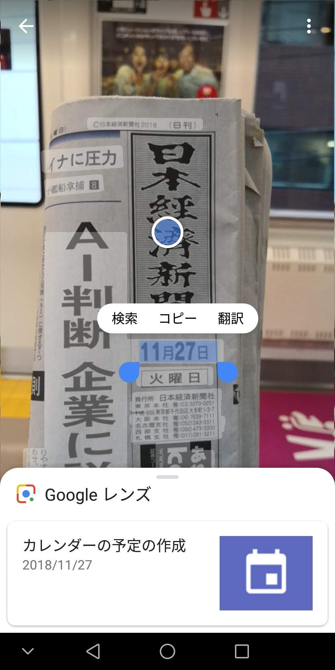アプリ「Googleレンズ」の使用風景⑤